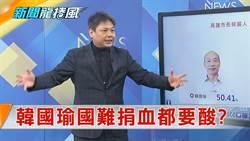 《新聞龍捲風》普悠瑪國難捐血都要打死 陳其邁是多怕韓國瑜?