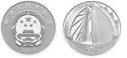港珠澳大橋24日正式通車! 人行銀質紀念幣搶先看