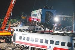 普悠瑪翻覆》日本福知山線13年前也發生出軌事件!慘痛!台鐵恐面臨天價賠償