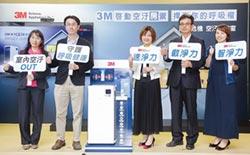 3M新推全效型空氣清淨機