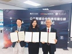 竹市府扮科技橋梁 提供AI分析