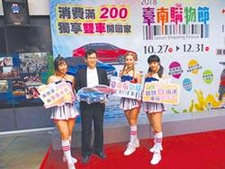 台南購物節 轎車大獎開回家
