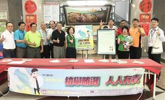 台中市和平區公所舉行各候選人反賄選宣誓大會