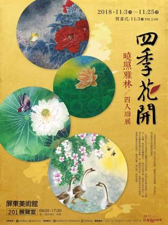 曉照雅林畫展  四個女人的花鳥魚蟲