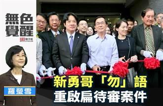 無色覺醒》羅瑩雪:新勇哥「勿」語 重啟扁待審案件