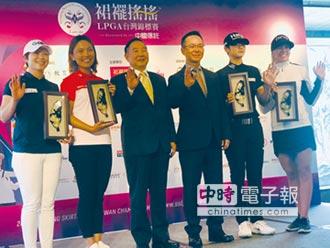LPGA台灣賽 25日大溪球場開打