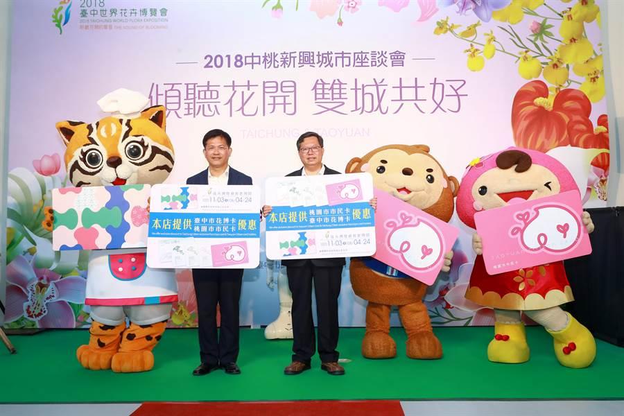 台中市長林佳龍(左)與桃園市長鄭文燦(右)互換「台中花博卡」及「桃園市民卡」,宣布共享跨市優惠。(陳淑娥攝)