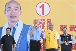 高雄》蔡武宏競選總部成立 韓國瑜助念為普悠瑪祈福