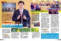 林佳龍打造台灣好萊塢