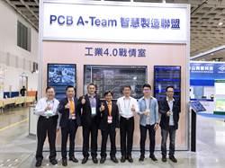 《科技》電路板展,研華攜A-Team秀智慧製造共創成果