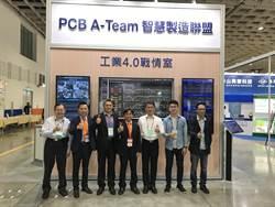 研華、PCB A-Team 大秀智慧製造共創成果