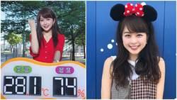 連呼吸都聞的到甜味!日本氣象主播「沖田愛加」網友:看到她身邊就充滿粉紅泡泡