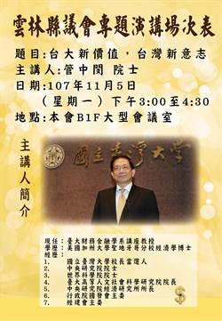 跨越濁水溪 管中閔11月5日赴雲林縣議會演講