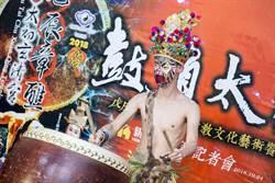 宗教結合藝術 太初玄清宮舉辦藝術文化饗宴