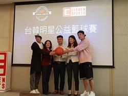 明星公益籃球賽 韓星來台踢館