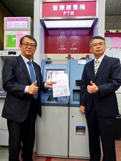 台銀台中分行啟用全台第2座智慧繳費機