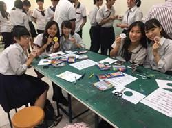學習無國際 光復高中與日本高校交流