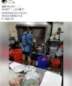 影》尼龍袋煮米粉不知有問題 老闆娘道歉:家人也有吃