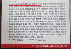 邱于軒爲韓國瑜拔樁 陳其邁大寮後援會委員由綠轉挺韓