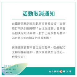 邊緣人?姚文智取消音樂會 黨中央同步恢復競選活動