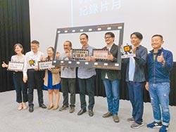 37華人紀錄片 府中15熱映