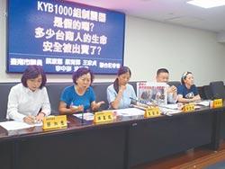 大樓誤用KYB 國民黨議員促清查
