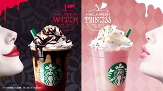 萬聖節限定!日本星巴克推出「白雪公主vs 壞皇后」星冰樂  每一口都很邪惡