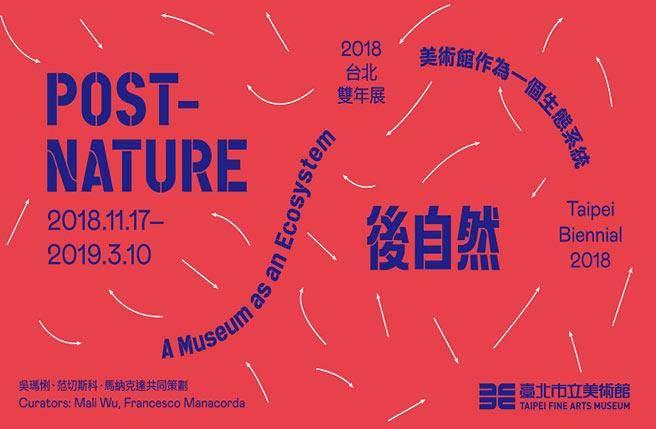 台北雙年展主視覺。圖/臺北市立美術館