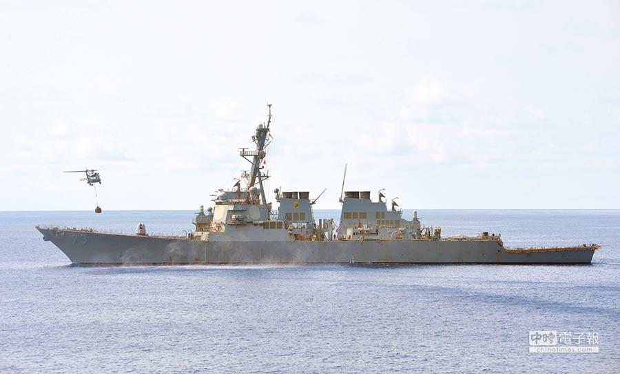 美國海軍飛彈驅逐艦狄卡特號9月30日駛入南沙群島南薰礁和赤瓜礁12海里範圍內。(取自美國海軍官網)