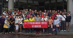 雲林縣農民大學學員組織壯大  27日首次大集合