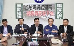 憂普悠瑪調查不公正客觀 藍委要求吳宏謀請辭下台