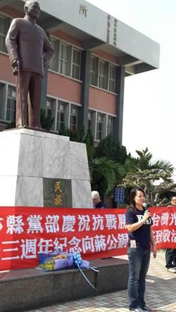 雲林縣國民黨部慶祝抗戰勝利 向蔣公獻花