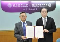 清大、台藝大簽約 兩校將互派交換生免費修課