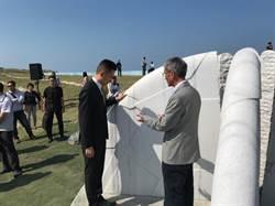明基友達文教基金會 捐贈竹市國際石雕作品點亮漁人碼頭