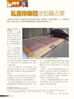《知法不玩法》劉昌崙:私畫停車格涉犯竊占罪