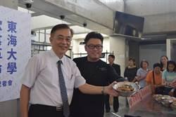 東海大學掀起飲食革命 校園餐飲再進化為健康把關