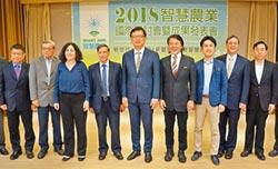 智慧新農業 國內外專家分享新觀點