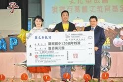 羅東國小120年校慶 簡文秀捐100萬助學