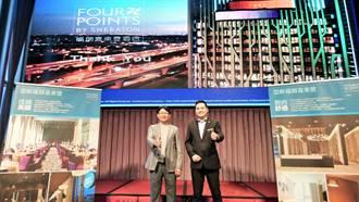 《產業》林口首家國際品牌飯店,亞昕福朋喜來登12月中開幕