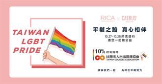 台北同志遊行周六登場 「快樂撕」響應性平做公益