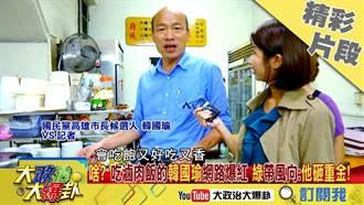 【精彩】韓國瑜人氣旺!上廣播節目點閱翻千倍 徐佳青諷:下重本買的