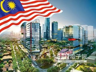 吉隆坡新標的 敦拉薩國貿中心