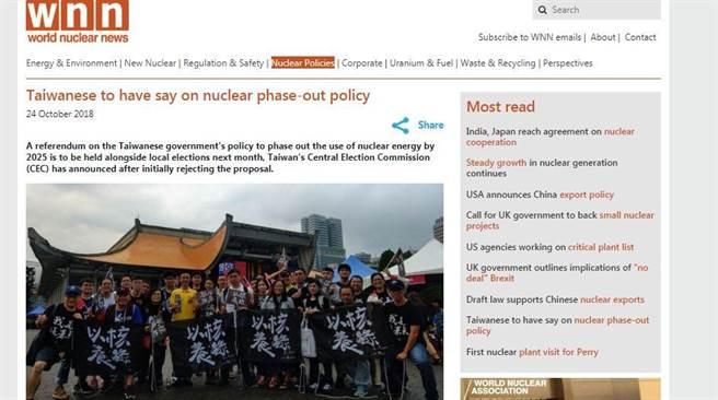 世界核能新聞提到台灣的以核養綠運動。(圖/WNN)