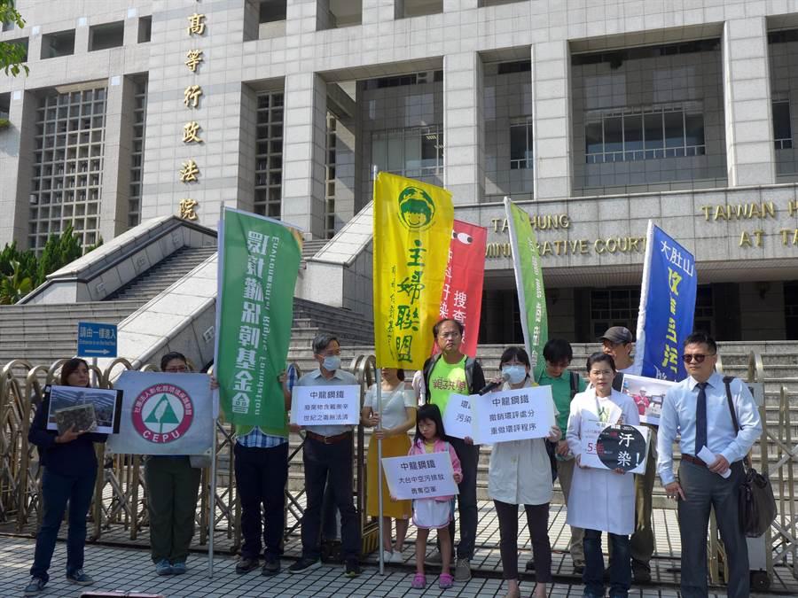 環保團體聚集在台中高等法院外,表達對台中市環保局輕易通過中龍鋼鐵環評變更的不滿。(林欣儀攝)