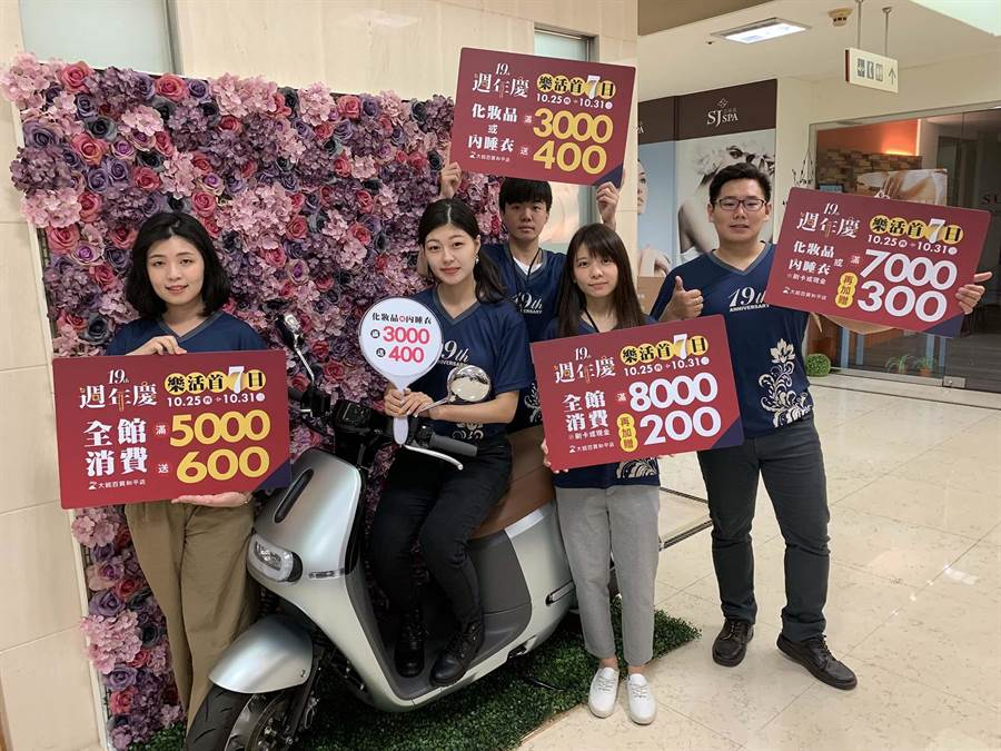 大統和平店周年慶今起登場,祭出2台Gogoro電動車。(柯宗緯攝)