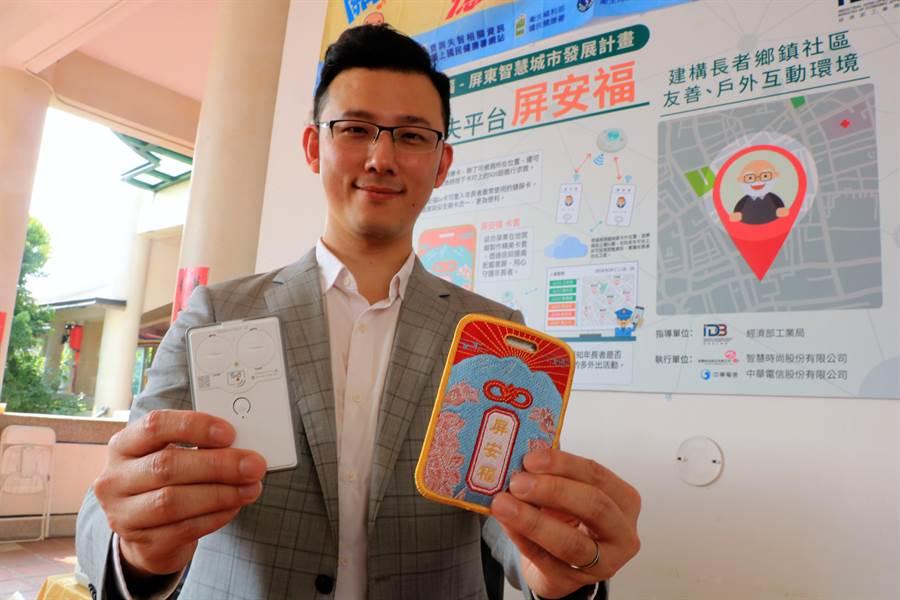 屏縣府25日在高齡失智宜居社區規畫國際工作坊中,發表全國首創、專為長者設計有GPS定位及SOS按鈕的「屏安福D+卡」。(謝佳潾攝)