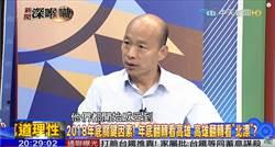 高雄選情激烈 韓國瑜:北漂族群影響力不容小覷