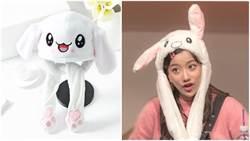 泡菜妹賣萌新武器!「會動的兔子帽」就連IU、Twice都喜歡