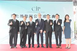 丹麥哥本哈根基礎建設基金(CIP)成立彰化辦公室