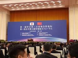 中日第三方市場合作論壇開幕 鳥取縣知事秀中文介紹柯南